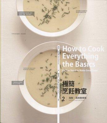蟹子魚的家:二手書~大家~極簡烹飪教室 2:海鮮、湯與燉煮類~馬克.彼特曼~滿718元免運費