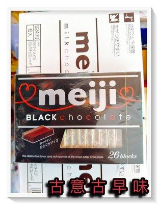 古意古早味 明治巧克力(黑_巧克力/120g/盒/26枚)懷舊零食 明治食品 另有黑/牛奶/草莓口味 巧克力 日本進口