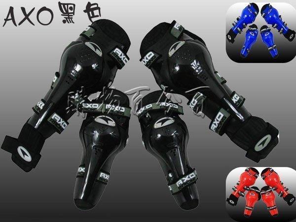 【購物百分百】AXO護具4件套 護肘護膝 摩托車護具 賽車護具 騎士機車護具 防摔護具 越野護具 黑色