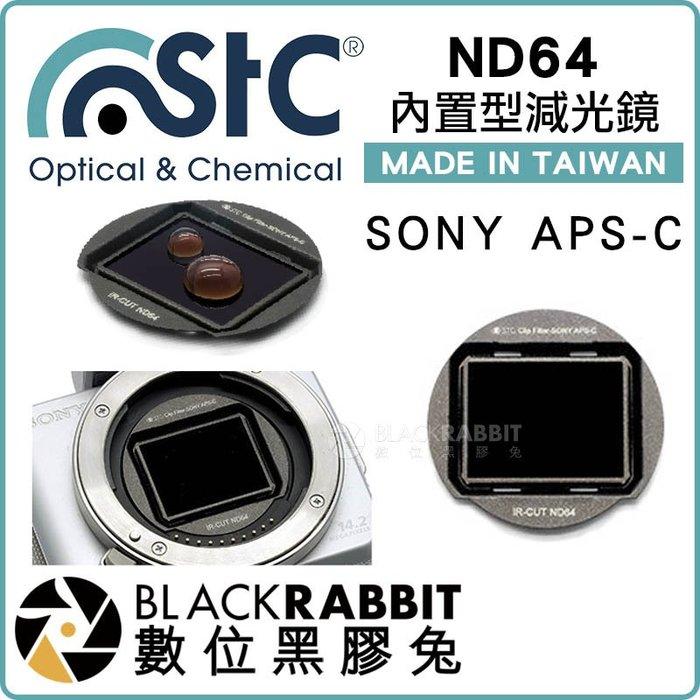 數位黑膠兔【 STC ND64 零色偏 減光鏡 內置型 Sony APSC 】 ND鏡 濾鏡 相機 長曝光 日出 單眼