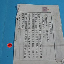 民國28年老印花,土地買賣文件,古董文獻-