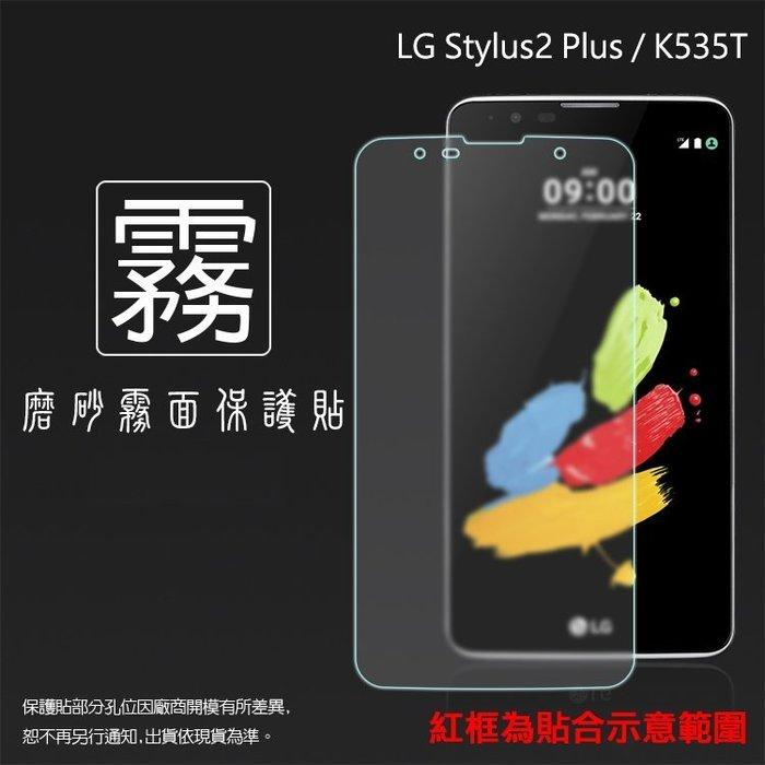 霧面螢幕保護貼 LG Stylus 2 Plus K535T 保護貼 霧貼 霧面貼 軟性 磨砂 防指紋 保護膜