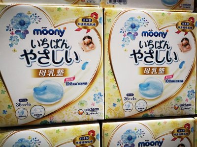 現貨✨超取最多三箱✨高雄自取 好市多 moony 滿意寶寶拋棄式防溢乳墊 好事多 母乳墊 Costco代購 液乳墊