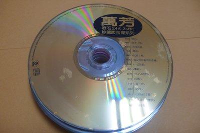 紫色小館86-2-------萬芳-滾石24k珍藏版金碟系列