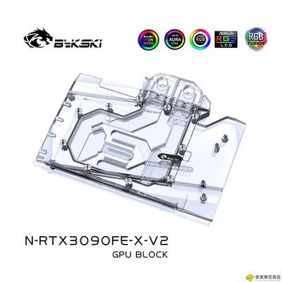 Bykski N-RTX3090FE-X-V2  NVIDIA公版RTX 3090 顯卡冷頭 散熱器#家家樂百貨店#