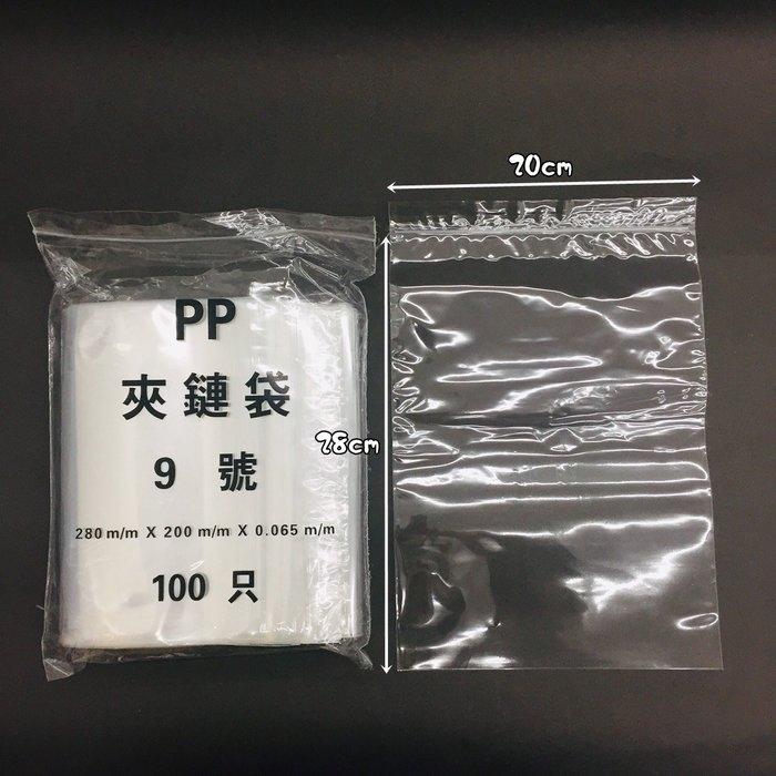 【阿LIN】2990AA 夾鏈袋 透明PP 9號 食物袋 密封 超厚 100入 透明 防水 封口袋 包裝袋