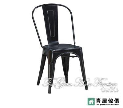 &青居傢俱&WAS-C8249-16 工業風鐵餐椅(黑色) - 大台北地區滿五千免運費