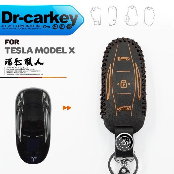 【鑰匙職人】TESLA Model X 特斯拉 汽車 晶片 鑰匙 皮套 智慧型 專用款