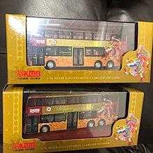 九巴 KMB 2012 龍年生肖巴士 (2A 及 680)超絕版