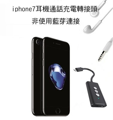 *Phone寶*Apple iPhone7 Lightning 耳機通話轉接頭 數位音頻轉換器 充電+聽電話 非藍芽