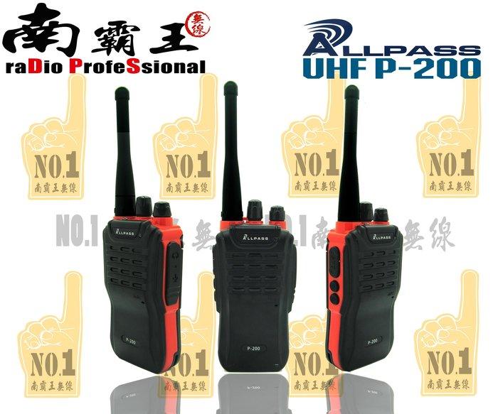 └南霸王┐4入優惠包|可開統編|送耳機|ALL PASS P-200 免執照FRS業務型無線電對講機|小型餐飲、工程