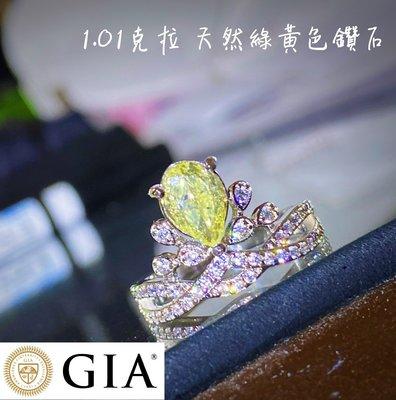 【台北周先生】天然綠黃色鑽石 1.01克拉 閃耀迷人 超甜價格 水滴切割 皇冠造型美戒 送GIA證書 沙金