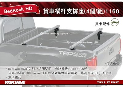 |MyRack|| YAKIMA BedRock HD 貨車橫杆支撐座(4個/組)#8001160 貨卡架 皮卡