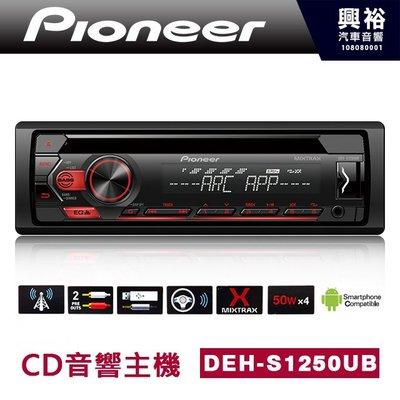 【Pioneer】 先鋒 DEH-S1250UB CD音響主機 *CD+USB(隨身碟、智慧手機)*