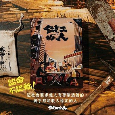 【陽光桌遊】做工的人 Workers 國產桌遊 嘖嘖集資 繁體中文版 正版桌遊 滿千免運