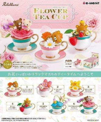 Re-ment 正版盒玩 現貨 拉拉熊 flower tea cup