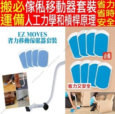 EZ MOVES搬家器搬家墊TV產品搬家工具(只能宅配)390元