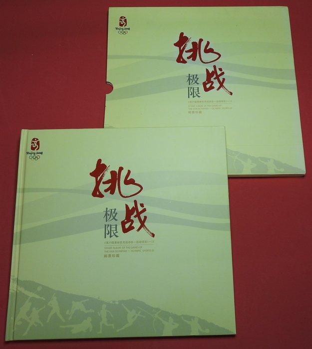 (TLA9)『挑戰極限—第29屆奧運會運動項目(一)珍藏冊』限量精裝豪華版珍藏冊【中國集郵總公司】發行