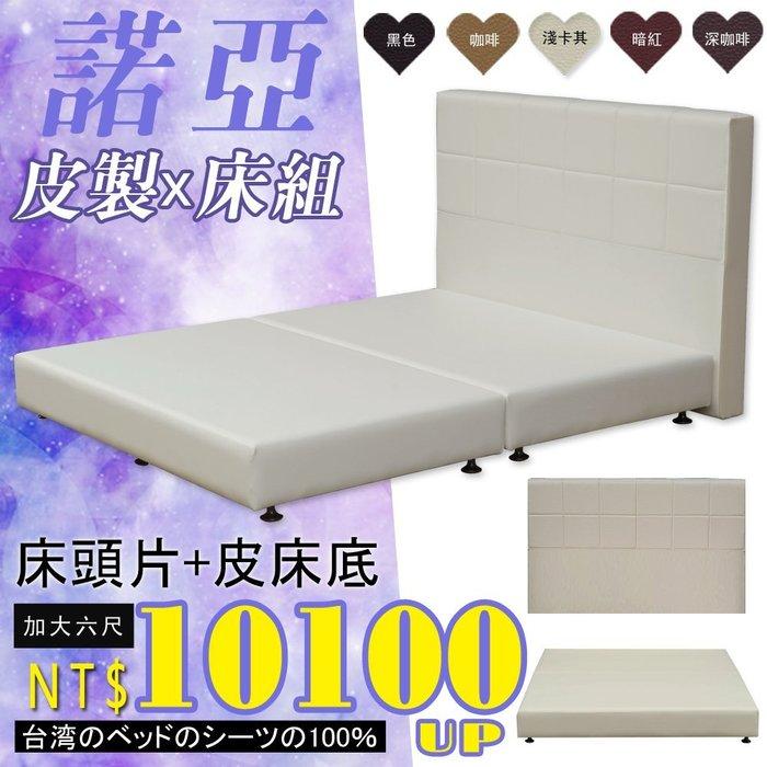 HOME MALL~100%台灣製床頭片+床底 諾亞皮製床組-加大6尺$10100(雙北市免運費) 可接受訂製尺寸/顏色