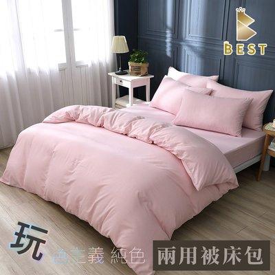 【現貨】經典素色兩用被床包組 柔絲棉 單人 雙人 加大 特大 均一價 玫瑰粉 台灣製造 床包加高35CM BEST寢飾