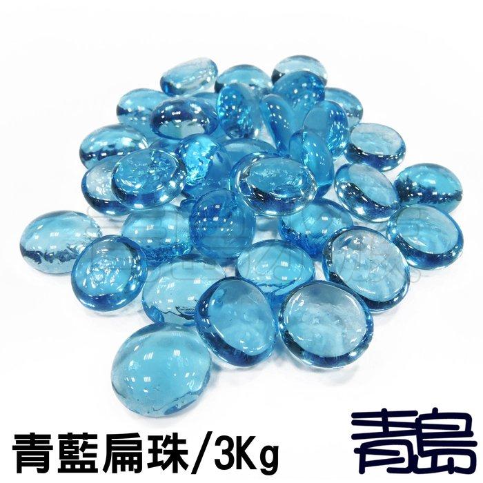 PN。。。青島水族。。。F00027魚缸造景底砂 扁珠系列 彩色水晶琉璃砂 水草缸 園藝 裝飾 流水盆==青藍扁珠3kg