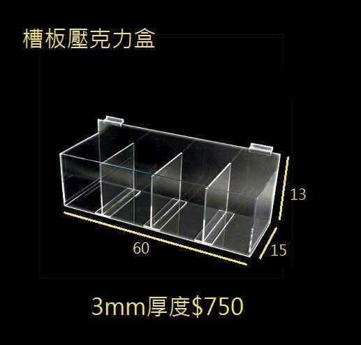 壓克力槽板置物盒