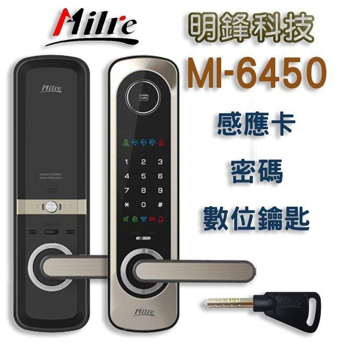 電子鎖 Milre MI-6450 指紋電子鎖 美樂7800 三星728 718 美樂5000 310 Milre400