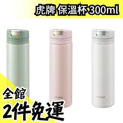 【粉色】空運 日本 虎牌 Tiger 夢重力 MMX-A030 超輕量 彈蓋式 保冷 保溫杯 300ml【水貨碼頭】