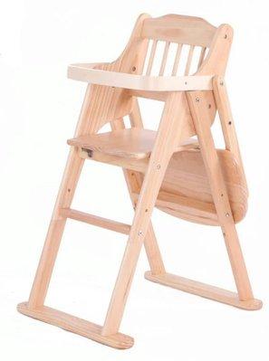 BBCWP-SHOP- 新款清漆 高檔實木豪華 折疊 嬰兒 兒童餐椅 高椅 BB椅  ----------- 新實木型 438元包送