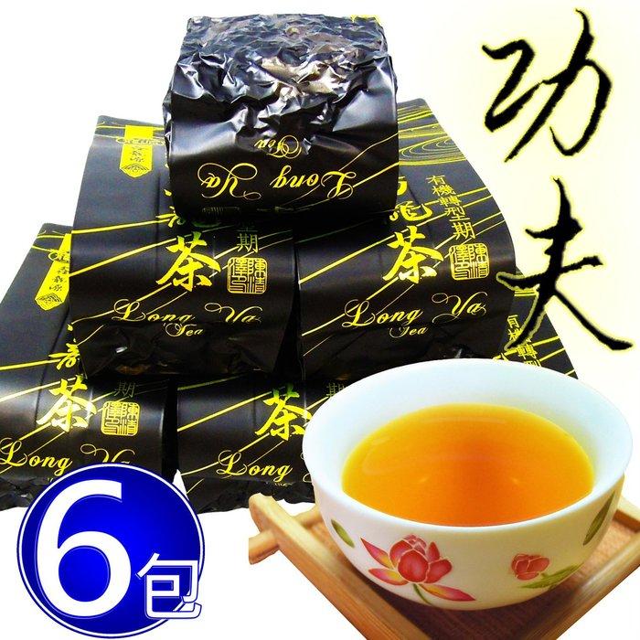 【鑫龍源有機茶】傳統手作-有機紅心烏龍功夫茶6包組(100g/包) - 附提袋- 有機轉型期-龍源茶品-台灣茶