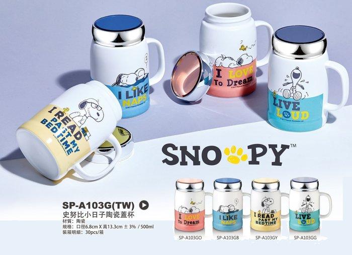 【美好屋OK House】史努比 SNOOPY 小日子陶瓷蓋杯 500ml (4款可選)/陶瓷杯/瓷杯/陶杯/馬克杯