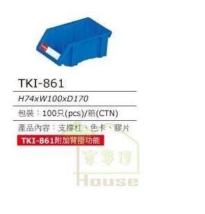 [ 家事達 ] 台灣天鋼TANKO 組立零件盒 ( TKI-861 ) 100個/箱  特價  整理盒 零件箱