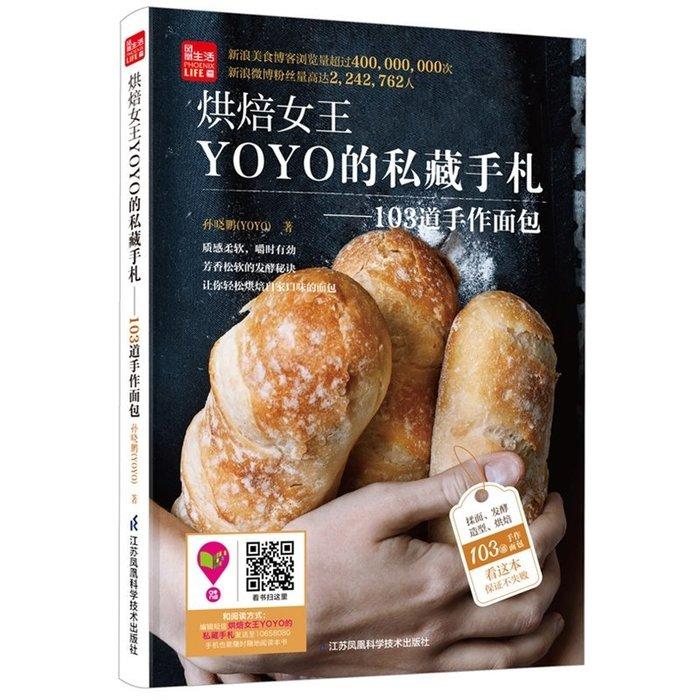2~美食 食譜~烘焙女王YOYO的私藏手劄~~~~103道手作麵包(鳳凰 ) 最受粉絲喜愛