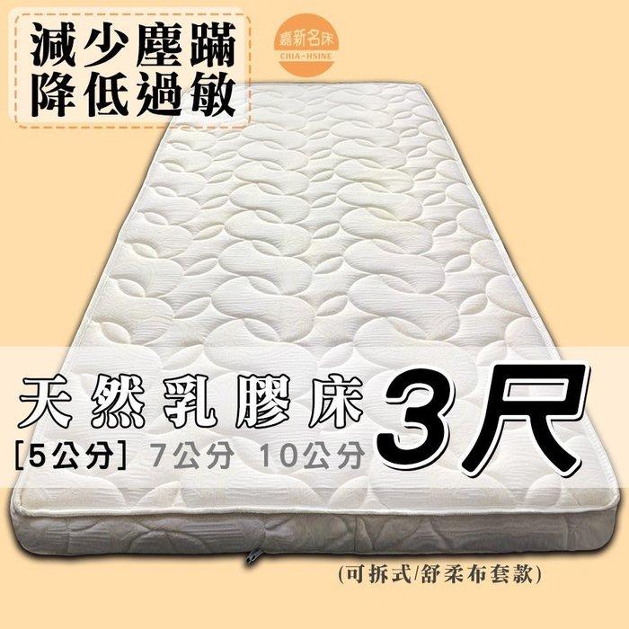 【嘉新床墊】厚5公分/ 標準單人3尺【馬來西亞天然乳膠床】頂級手工薄墊/台灣第一領導品牌