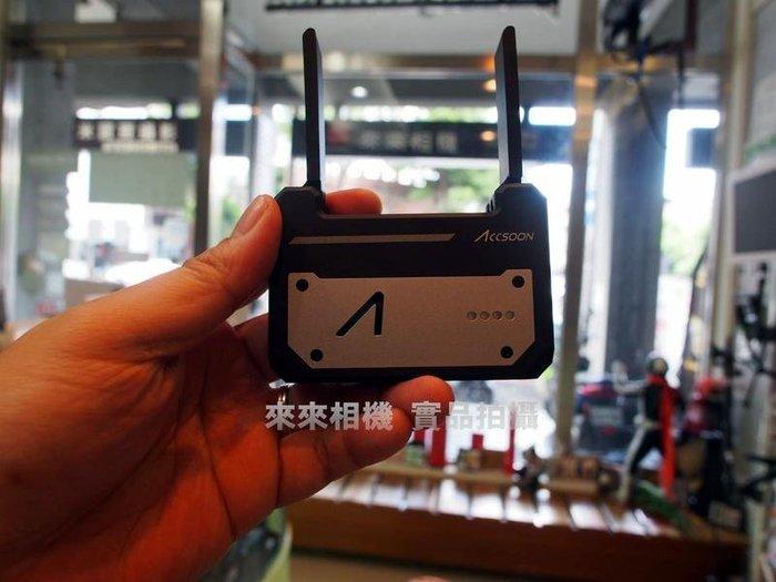 來來相機 【ACCSOON CineEye 影眸 5G 高清無線圖傳 公司貨 手機 監視器 傳圖