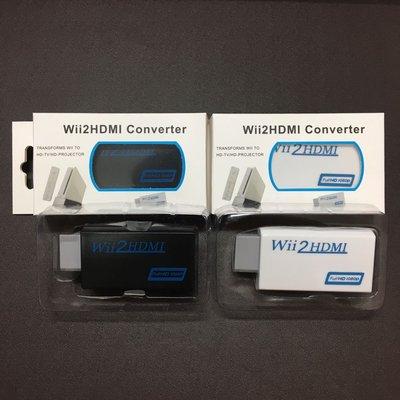 全新 Wii Hdmi 轉換器 WiiHdmi轉換器 WiitoHdmi Wii專用Hdmi轉換器 WiiHdmi