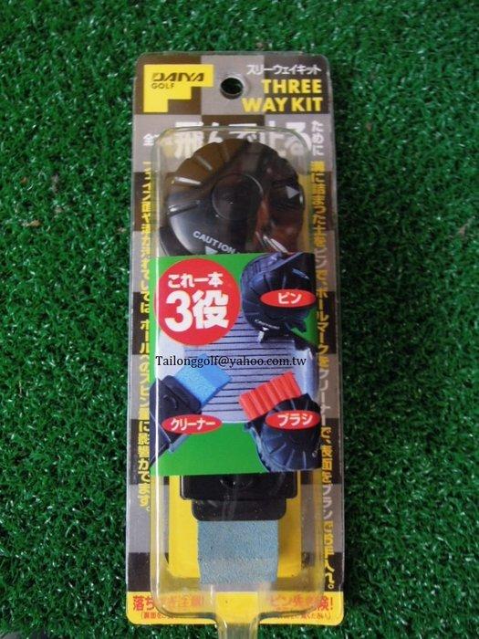 日本原裝 DAIYA 高爾夫三用桿面清潔器 清潔桿面最實用的小工具