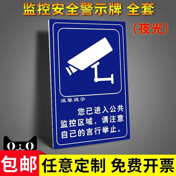 聚吉小屋 #您已進入公共監控區域請注意言行偷一罰十商場店鋪24小時110警方聯網視頻監控區域設備溫馨提示醒標志識牌子