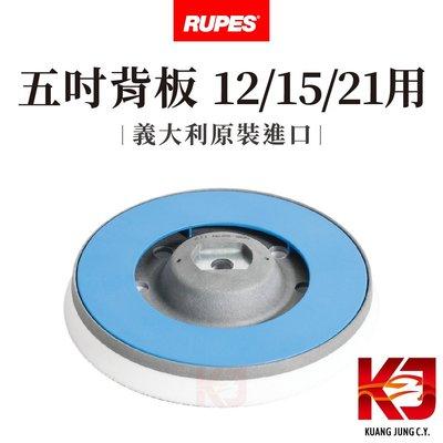 蠟妹小顏 Rupes BigFoot 5 inch Backing Plate 大腳 五吋 背板