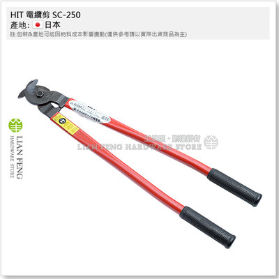 【工具屋】*含稅* HIT 電纜剪 SC-250 輕量型 600mm 電纜鉗 250平方 SC250 鐵心鋁線 日本製