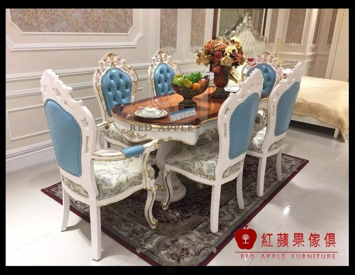[紅蘋果傢俱] 餐桌椅 新古典系列  歐式 法式 餐桌椅 長餐桌 桌子 餐椅 椅子 工廠直營