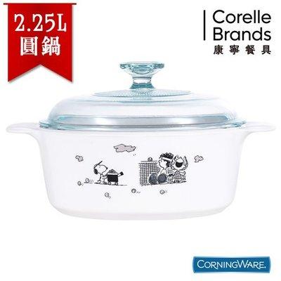 美國康寧 CORELLE 史努比2.25L 圓型康寧鍋 SNOOPY黑白限量款 特價1780元