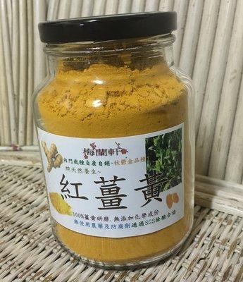 紅薑黃粉~自產自銷! 通過SGS檢驗合格-無重金屬.無農藥及防腐劑~大罐玻璃瓶2罐特惠組