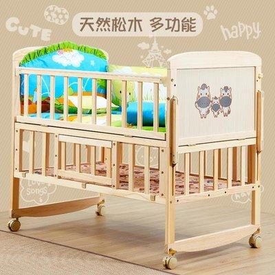 嬰兒床實木無漆多功能寶寶床bb搖籃床新生兒童小床拼接大床帶蚊帳