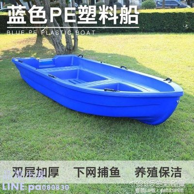 現貨發出-釣魚船 藍色雙層PE堅固船塑料船 釣魚捕魚塑膠船 漁船加厚牛筋船 小魚船