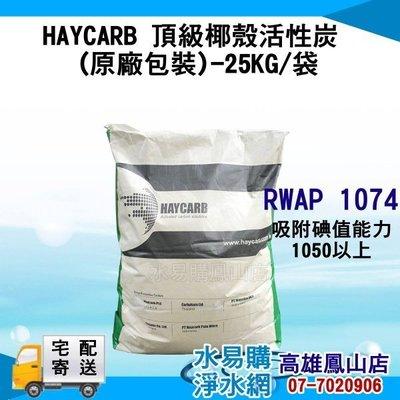 【水易購鳳山店】世界知名品牌HAYCARB 頂級椰殼活性炭 1074型 通過NSF認證 1袋25公斤