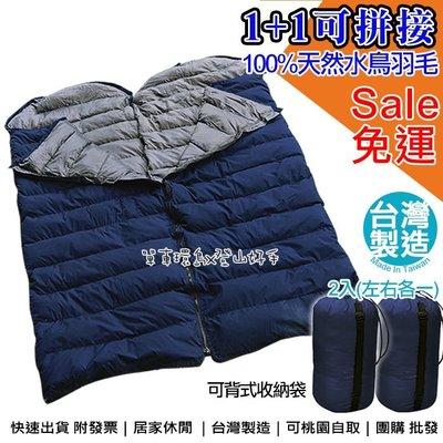 台灣製 雙人睡袋(可拼接/可拆式) 100%天然羽毛睡袋【登山好手】登山露營成人親子~桃園可自取