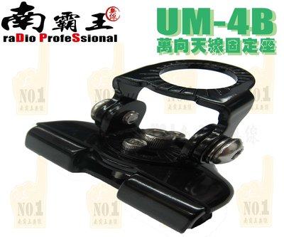 ~No.1南霸王 無線~UM-4B 黑...