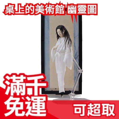 日版 Figma 桌上美術館 圓山應舉作 幽靈圖 FREEing 可動雕像 ❤JP Plus+