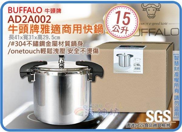 =海神坊=AD2A002 BUFFALO 牛頭牌雅適商用快鍋 頂級壓力鍋 湯鍋 魯鍋 #304不鏽鋼 雙耳 附蓋 15L